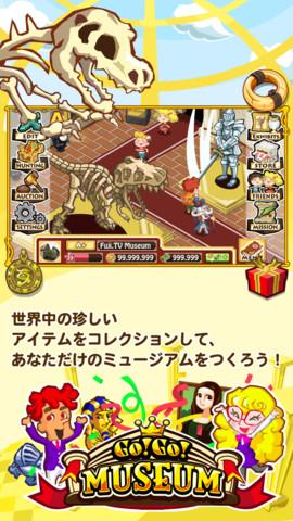 フジテレビとパンカク、全世界に向けiOS向けゲームアプリ「Go!Go!MUSEUM」をリリース1