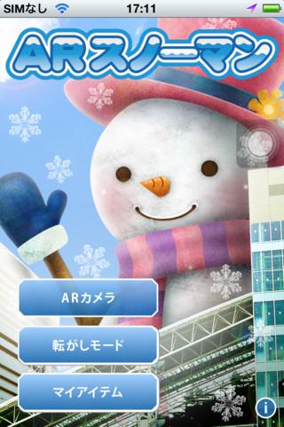 大阪の「梅田スノーマンフェスティバル」、AR+着せ替えが楽しめるスマホアプリ「ARスノーマン」を配信中!1