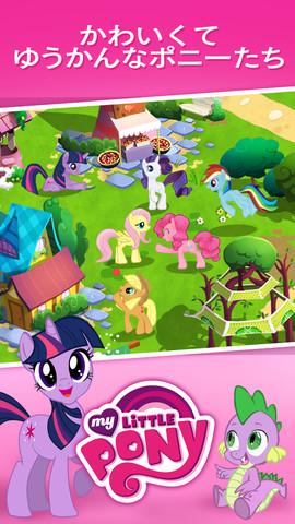 ゲームロフト、ハスブロの女の子向けブランド「My Little Pony」のiOS向け公式ゲームアプリ「My Little Pony - Friendship is Magic」をリリース1