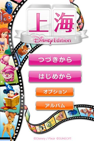 ディズニー、iOS向けパズルゲームアプリ「上海ディズニー エディション」をリリース1