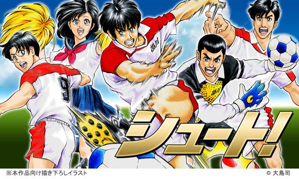 GREEとgumi、人気コミック作品「シュート!」のソーシャルゲームを配信決定 本日より事前登録開始1