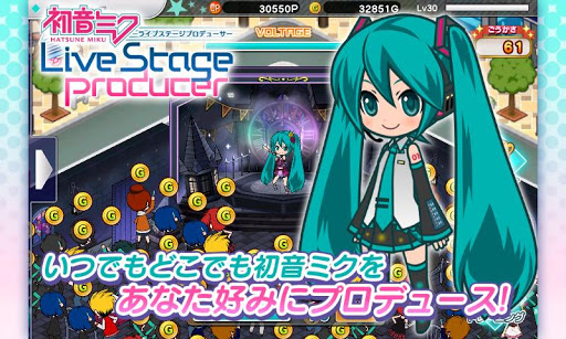 セガ、スマホ向け育成シミュレーションゲームアプリ「初音ミク ライブステージ プロデューサー」Android版をリリース1
