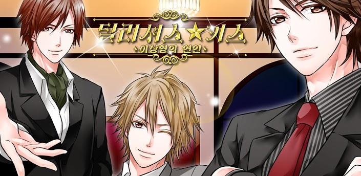 アンダルム、韓国版Mobageにて恋愛シミュレーションゲーム「デリシャス★キス~理想の恋人~」の韓国語版を提供開始1