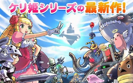 ガンホー、スマホ向け最新タイトル「ケリ姫スイーツ」をリリース まずはAndroid版を先行配信1