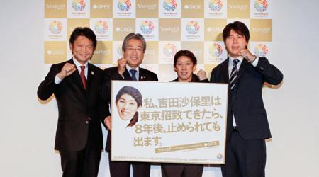 Yahoo! JapanとGREE、東京2020オリンピック・パラリンピック招致委員会とオフィシャルパートナー契約