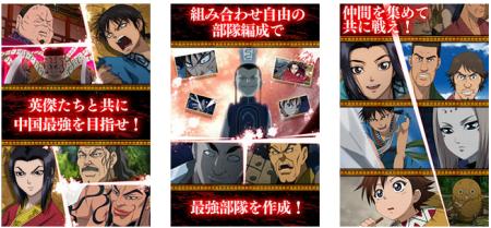 GREE、アニメ「キングダム」をソーシャルゲーム化! 本日より事前登録受付開始2