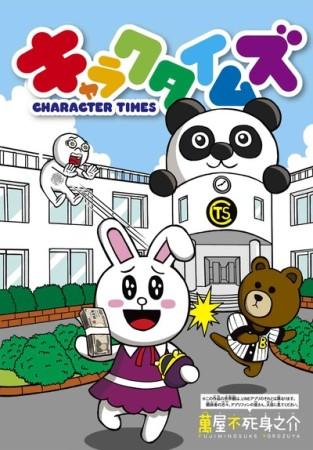 LINEの人気キャラのムーン・ブラウン・コニー・ジェームズがTVアニメ&コミック化決定!1