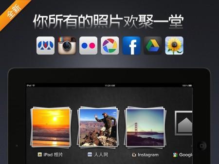 iOS向け写真管理アプリ「Cooliris」が中国語版をリリース 「人人網」とも連携1
