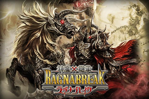 クルーズのソーシャルゲーム「神魔×継承!ラグナブレイク」、150万ユーザー突破!