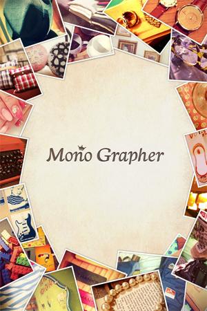 """サイバーエージェント、スマホ向け""""モノ撮り""""専用写真共有サービス「Mono Grapher」をリリース1"""