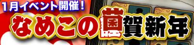 2013年1月1日午前0時開始! 「おさわり探偵 なめこ栽培キット Deluxe」にてお正月イベント開催!