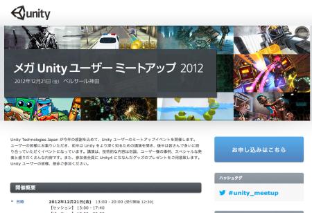 Unity Japan、12/21にUnityユーザーのミートアップイベント「メガ Unity ユーザーミートアップ 2012」開催