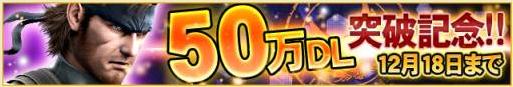 「メタルギア ソリッド ソーシャル・オプス」が50万ダウンロード突破! 本日より記念キャンペーンを実施中1