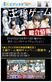 E★エブリスタ、投稿作品200万点突破を記念し「200万作品突破記念!王様ゲーム無料キャンペーン」を実施