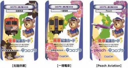 コロプラ、位置ゲー「コロニーな生活」にて日本初の本格的LCC Peachなどを含む交通事業者3社と提携