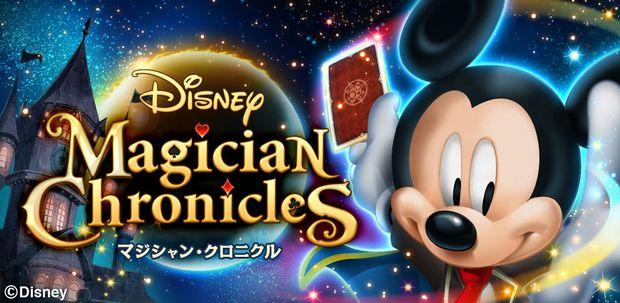 コロプラとウォルト・ディズニー・ジャパン、スマホ向けディスニー位置ゲーRPG「Disney Magician Chronicles」をリリース1