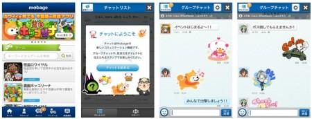 DeNA、Mobageのミニメール機能をリニューアル メッセージ形式からチャット形式へ変更