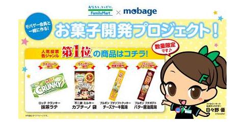 Mobage×ファミリーマート×ロッテ×ブルボン×不二家 「モバゲー会員と一緒に作る! お菓子開発プロジェクト!」で支持されたお菓子を12/18より販売開始
