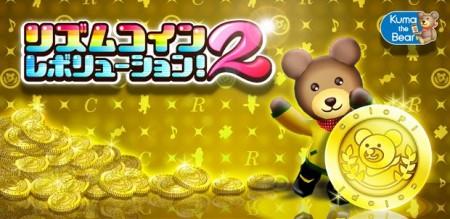 コロプラ、スマホ向けコイン落としゲーム「リズムコイン2レボリューション!」のiOS版をリリース