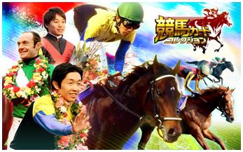 フジテレビとDeNA、Mobageにて本格派競馬ゲーム「競馬カードコレクション」を提供開始1
