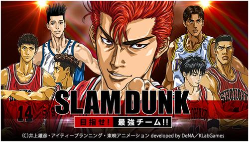 「スラムダンク」が2013年早春にソーシャルゲーム化!本日よりMobageにて事前登録受付開始!