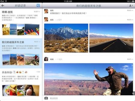 iOS向け写真管理アプリ「Cooliris」が中国語版をリリース 「人人網」とも連携3