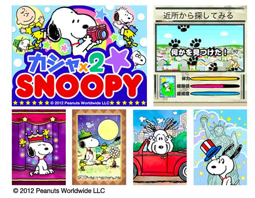 テレビ東京ブロードバンド、Mobageにて人気キャラクター「スヌーピー」のカードゲーム「カシャ×2 SNOOPY」を提供開始