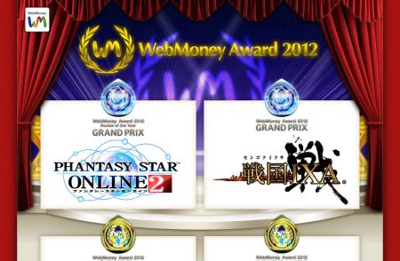 ウェブマネー、「WebMoney Award 2012」の受賞タイトルを発表! グランプリは2年連続で「戦国IXA」