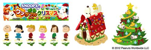 テレビ東京ブロードバンド、Amebaのソーシャルゲーム「ファーミー」にてスヌーピーの仮想アイテムを提供