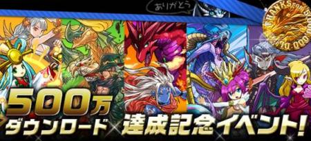 スマホ向けパズルRPGアプリ「パズル&ドラゴンズ」、累計ダウンロード500万件突破!