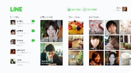 NHN Japan、「LINE」のWindows 8 向けアプリをリリース