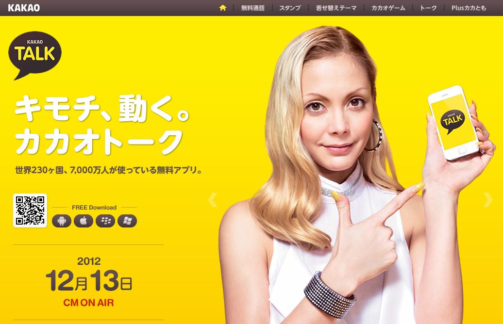 カカオジャパン、スマホ向けコミュニケーションアプリ「カカオトーク」にて外部サイトとの連携サービス「トークPlus」を日本先行公開