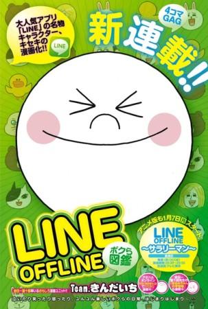 LINEの人気キャラのムーン・ブラウン・コニー・ジェームズがTVアニメ&コミック化決定!2