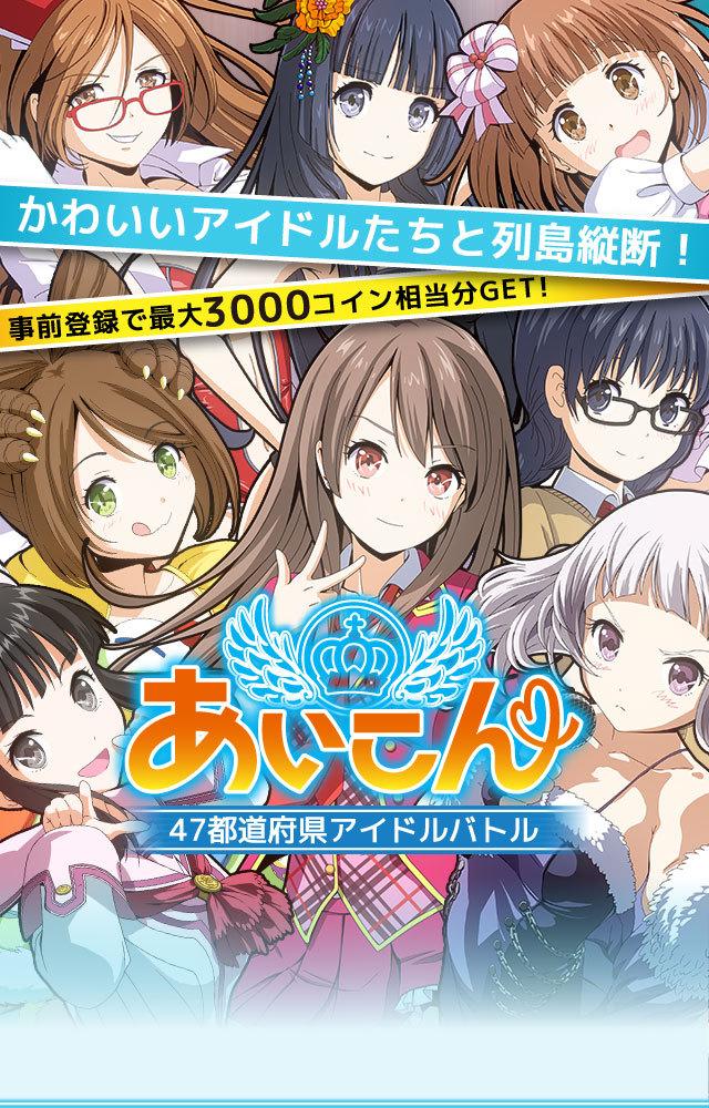 今度はアイドルで県バトル! スマホ版Amebaにて新作ソーシャルゲーム「あいこん」の事前登録受付開始!