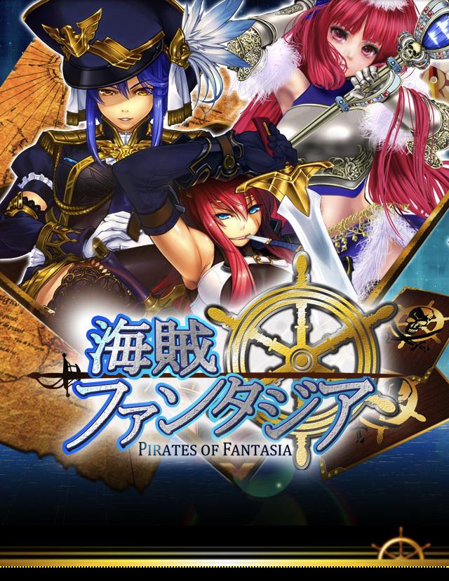 D2C、スマホ版Amebaにてソーシャルゲーム「喋る!海賊ファンタジア」のを提供開始1
