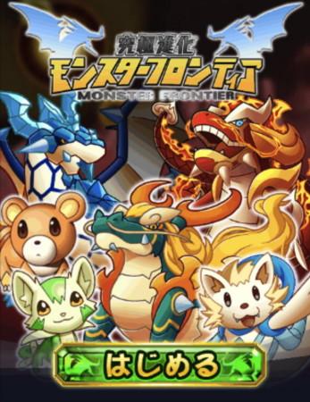 サムザップ、スマホ版Amebaにてソーシャル RPG「究極進化モンスターフロンティア for Ameba」を提供開始1