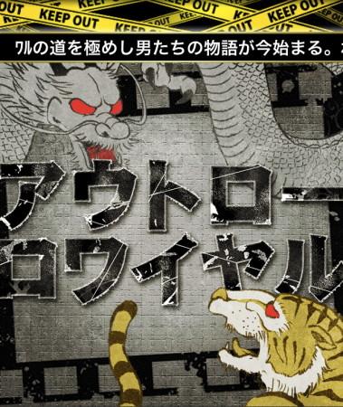 サイバーエージェント、スマホ版Amebaにてソーシャルゲーム「アウトローロワイヤル」を提供開始1