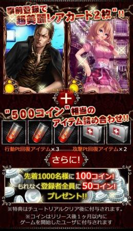 サイバーエージェント、スマホ版Amebaにて都道府県ごとにバトルを行う新作ソーシャルゲーム「不良魂」の事前登録受付を開始2