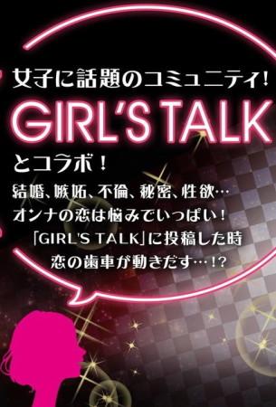 サイバーエージェント、スマホ版Amebaにて女性限定コミュニティ「GIRL'S TALK」とコラボした恋愛シミュレーションゲーム「誘惑★ダーリン[彼の場合]」の事前登録を受付中2