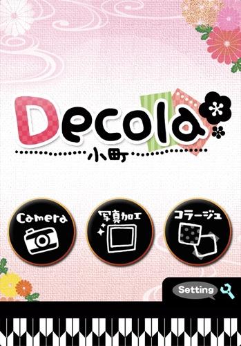 【やってみた】正月画像を作るのに良さげなカメラアプリ「Decola小町」1