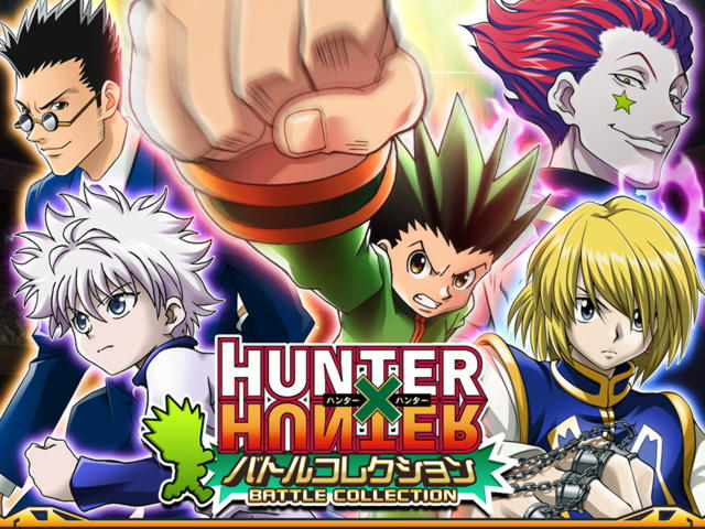 ForGrooveと日本テレビ、Mobageにてソーシャルゲーム「HUNTER×HUNTER バトルコレクション」を提供開始1