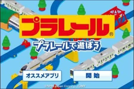 NHN Japan、スマホ版及びPC版ハンゲームにてトレインシミュレーションゲーム「プラレール ~プラレールで遊ぼう~」を提供開始