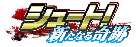 グリーとgumi、GREEにてた人気コミック「シュート!」のソーシャルゲーム「シュート!~新たなる奇跡~」を提供開始1