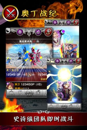 gloopsが中国市場に初進出! Mobageにてソーシャルゲーム「大連携!!オーディンバトル」の中国語版「奥丁戦紀」を提供開始3
