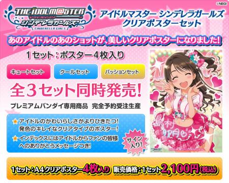 バンダイナムコ、ソーシャルゲーム「アイドルマスター シンデレラガールズ」のクリアポスターの注文を受付中
