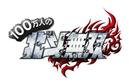 コーエーテクモゲームス、Mobageにてソーシャルゲーム「100万人の北斗無双」の事前登録受付を開始