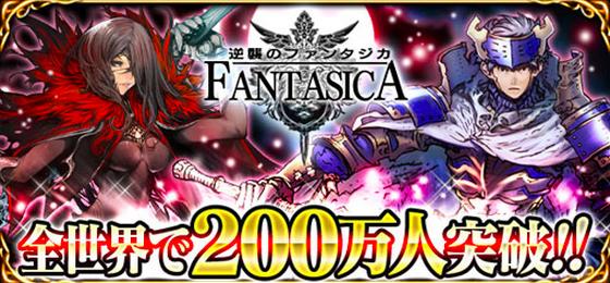 シリコンスタジオのソーシャルゲーム逆襲のファンタジカ」、ユーザー数200万人突破!1