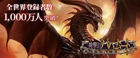 CygamesのソーシャルRPGカードゲーム「神撃のバハムート」、全世界で1000万ユーザー突破!