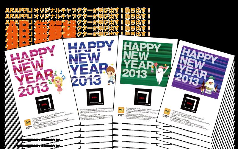アララ、FacebookページにてAR年賀状のデザインテンプレートを配布