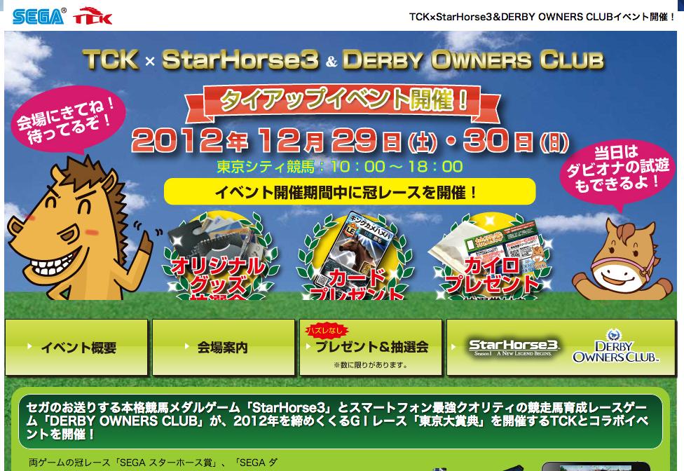 セガとセガネットワークス、「StarHorse3」&「DERBY OWNERS CLUB」にて東京シティ競馬とコラボイベントを実施